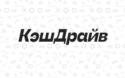 КэшДрайв — логотип