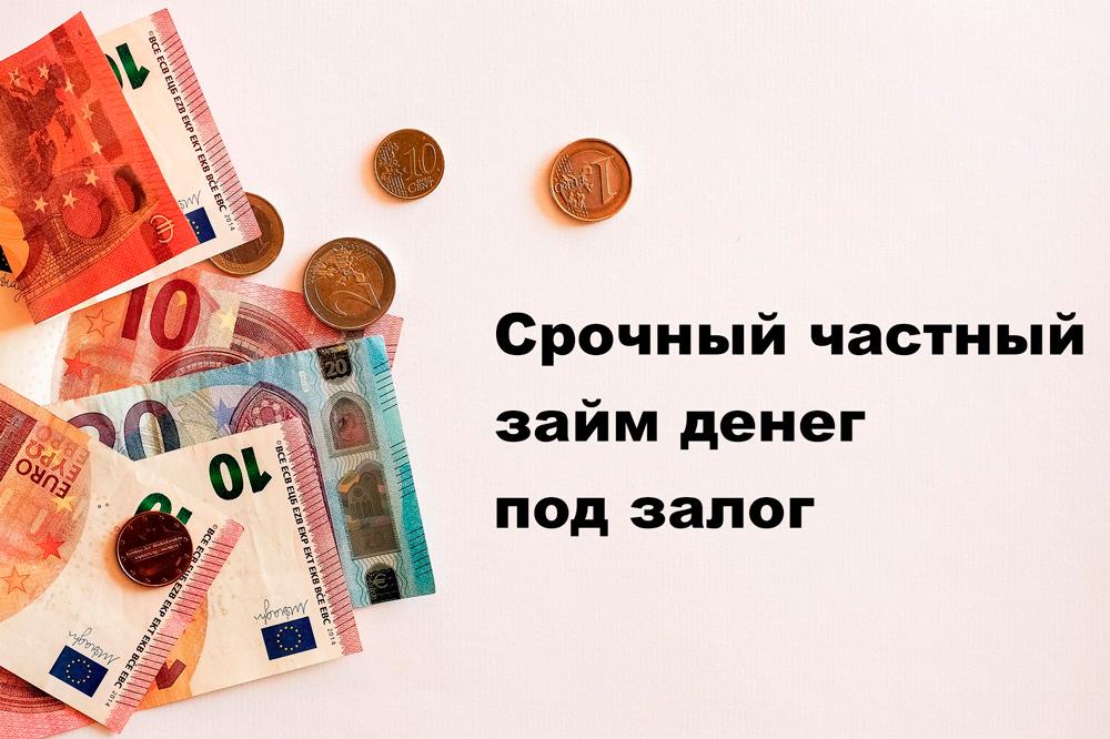 взять срочный частный займ