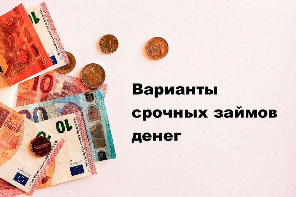 Варианты срочных займов денег