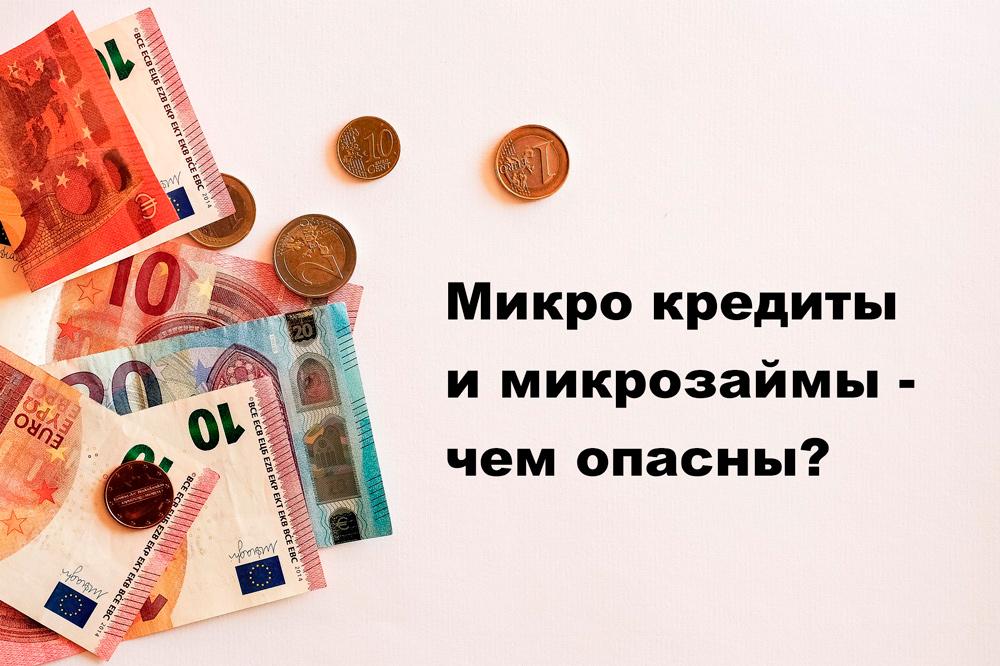 Микро кредиты и микро займы - чем опасны?
