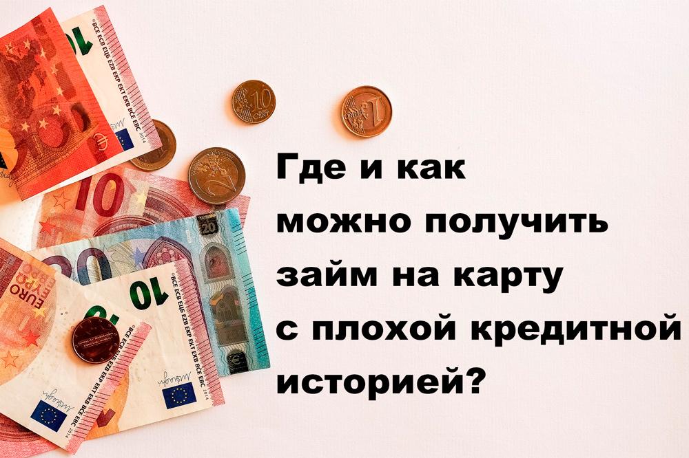 займ 15000 рублей срочно на карту без отказа под 0