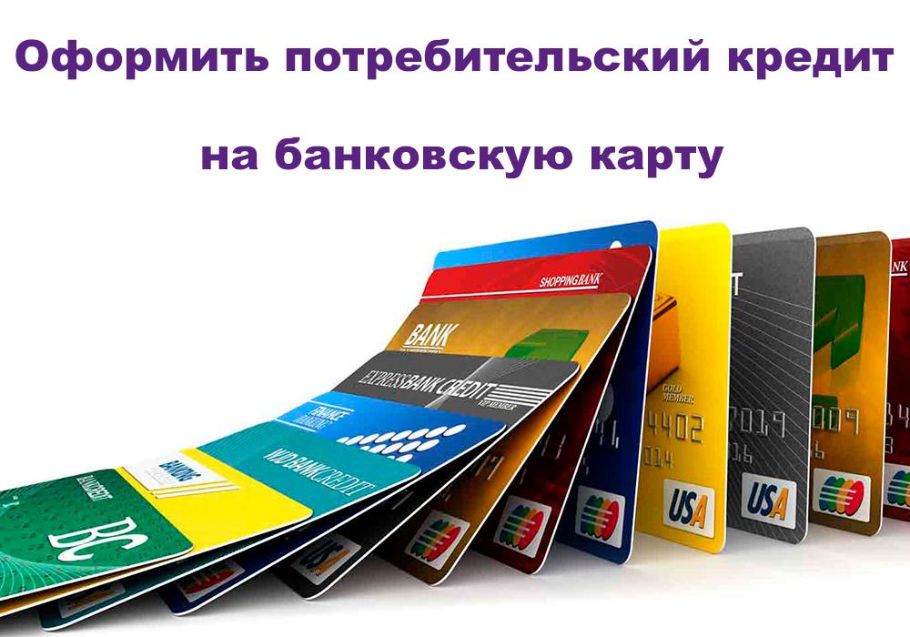 составить заявку на кредит