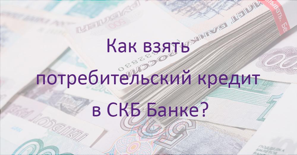 взять кредит в скб банке