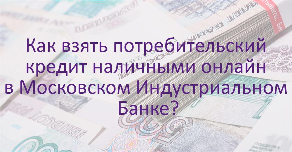 русфинанс банк потребительский кредит наличными онлайн заявка
