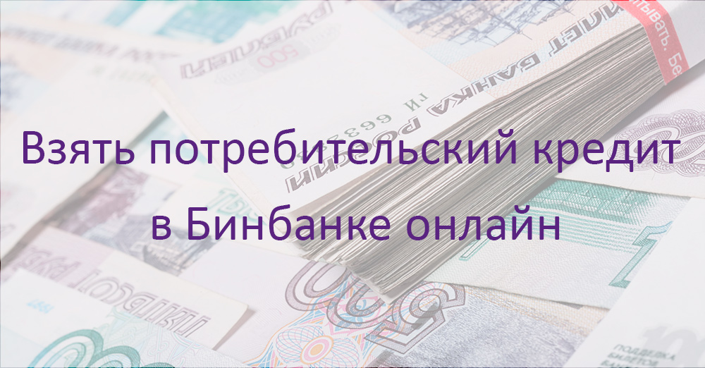 взять денежный кредит онлайн