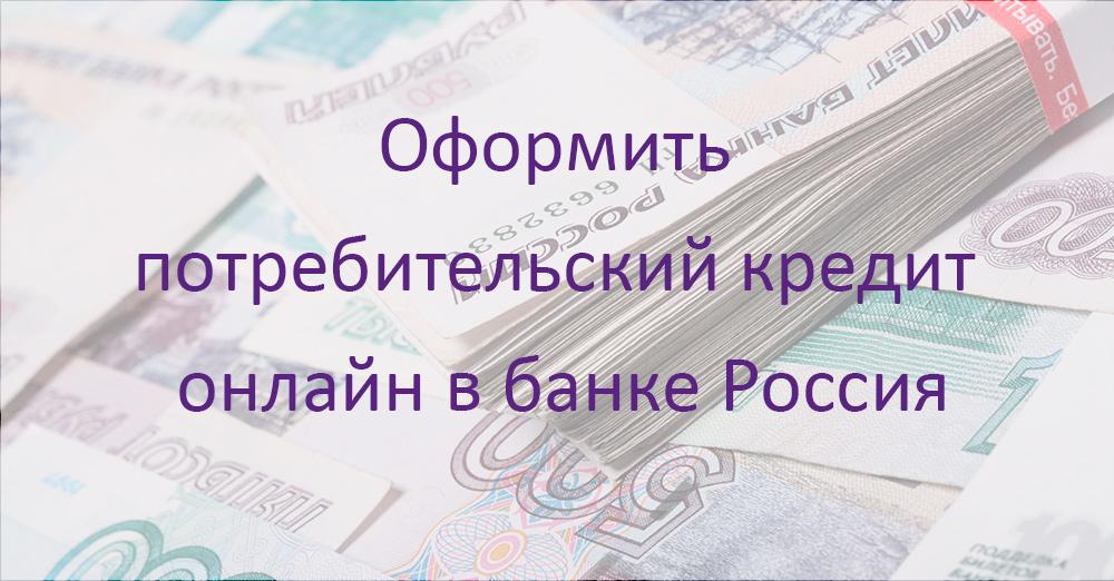 банк россия получить кредит какую площадь суши занимает россия