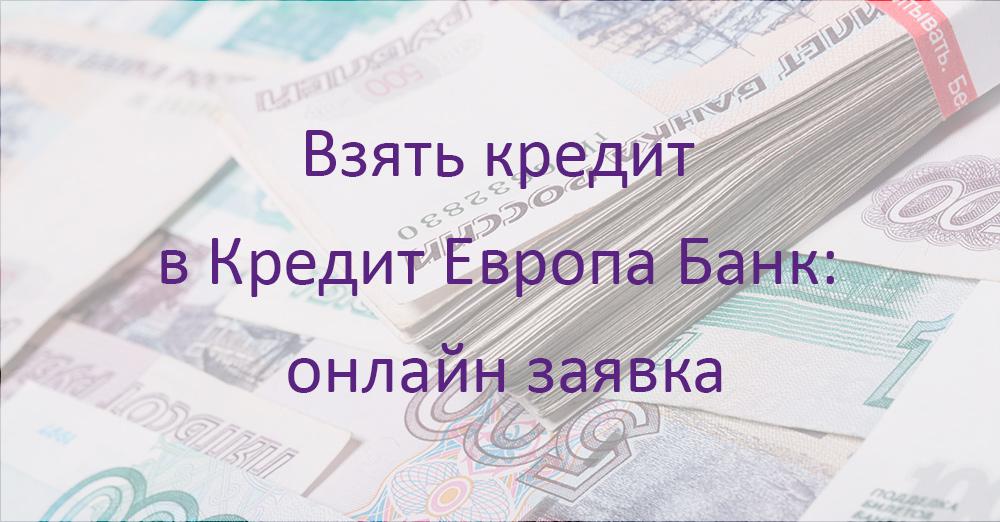 Онлайн заявка на залоговый кредит заявка на кредит онлайн пермь