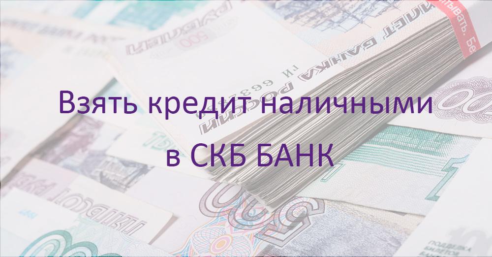 потребительский кредит в московском индустриальном банке онлайн заявка