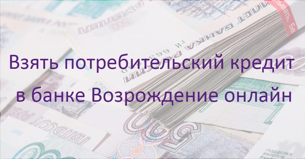 возрождение банк взять кредит наличными рассчитать учредитель вернул займ в кассу