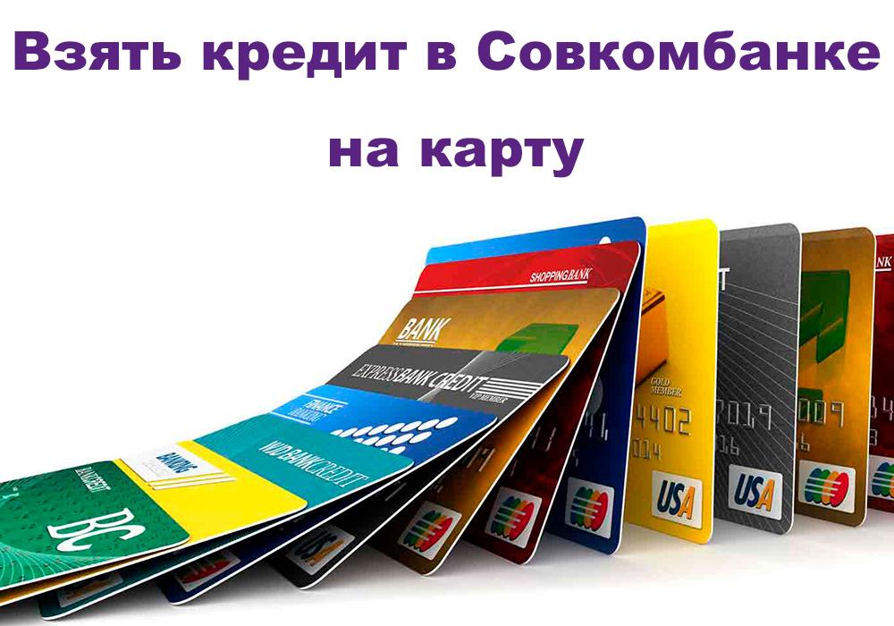 как взять кредитную карту альфа банка онлайн заявка