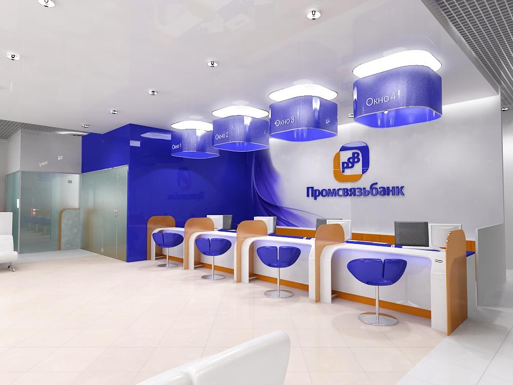 Как оформить рефинансирование потребительского кредита в Промсвязьбанке: условия