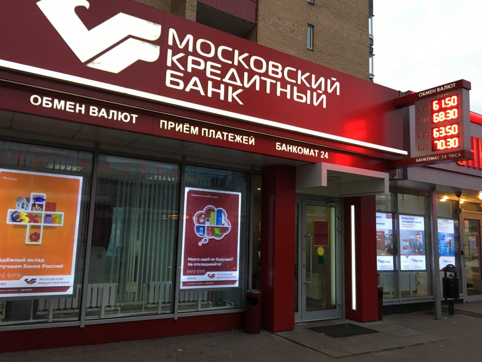 МКБ банк - рефинансирование кредитов физическим лицам