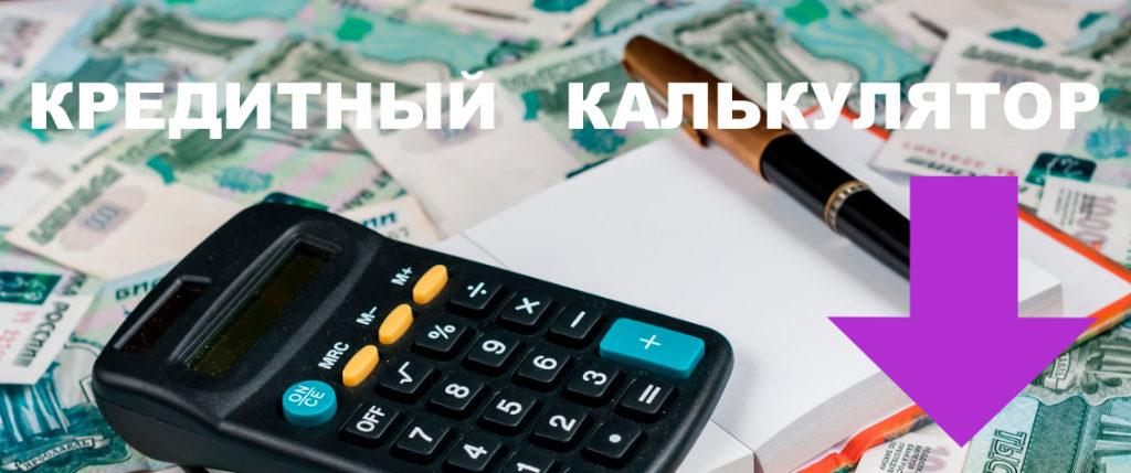 Рефинансирование кредитов в банках рязани