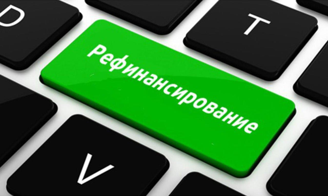 В каких банках можно произвести рефинансирование потребительских кредитов в Москве?