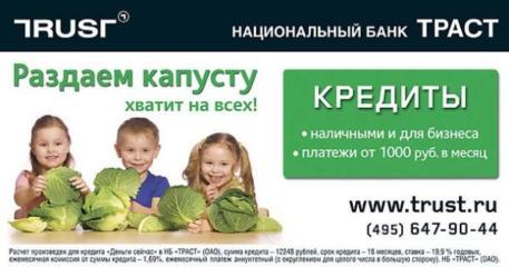 Онлайн заявка на кредит в банк Траст