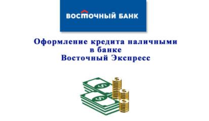 Кредит наличными в восточном банке