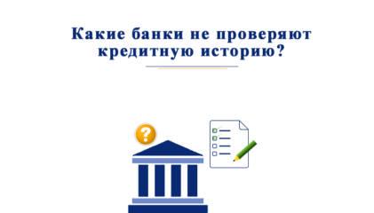 проверяют ли мфо кредитную историю подать заявку на кредит во все банки челябинска онлайн