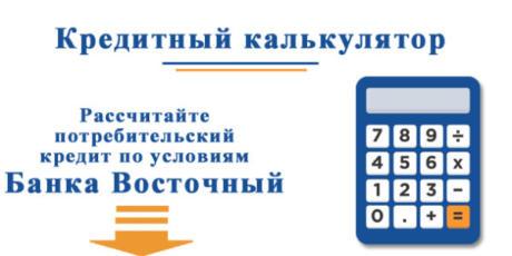 миг кредит погашение займа банковской