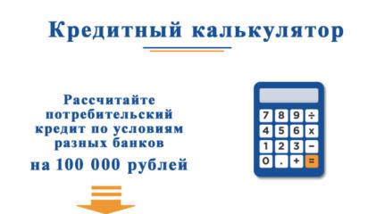 ипотека калькулятор без первоначального взноса калькулятор