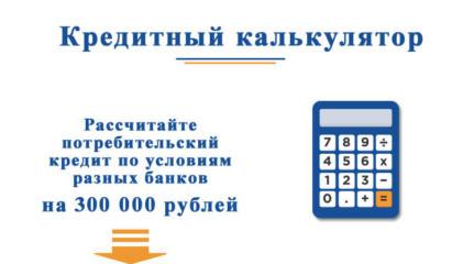 Взять в кредит 300 000 взять кредит в интернете у