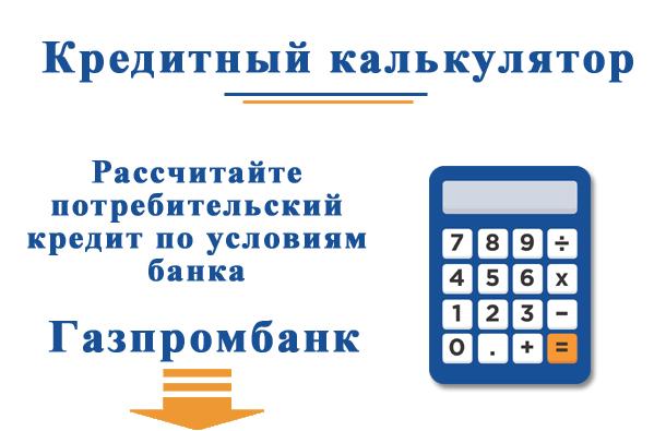 Левобережный калькулятор кредита рассчитать онлайн