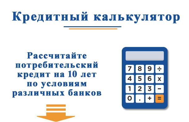 подать заявление на кредит во все банки онлайн