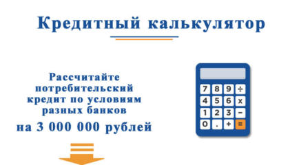 Потребительские кредиты до 10 лет