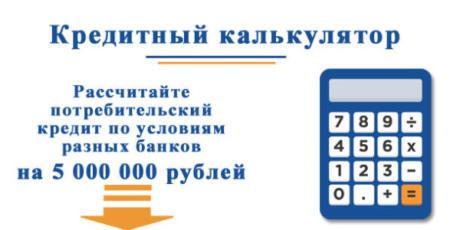 кредитный калькулятор убрр потребительский кредит