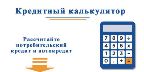 кредит выгодно взять автокредит или потребительский