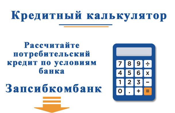 Запсибкомбанк потребительский кредит