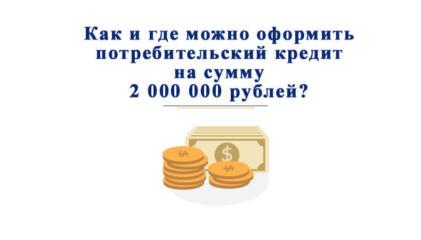 кредит под залог земельного участка в новосибирске сбербанк