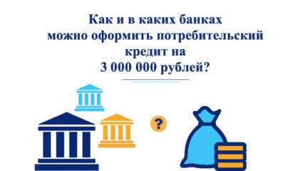 потребительский кредит 3 000 000