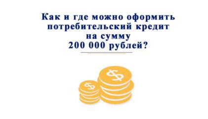 кредит наличными 200000 рублей на 5 лет банки саранска без справок и поручителей