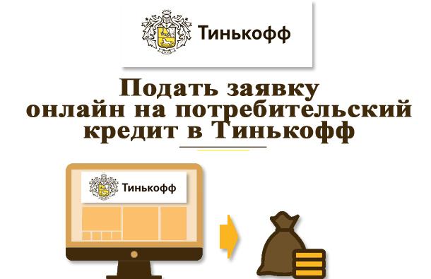 Подать заявку онлайн на кредит в тинькофф