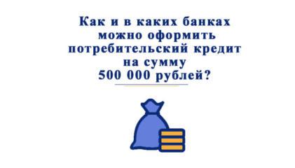 потребительский кредит 500 000 взять микрозайм на карту без отказа срочно без процентов