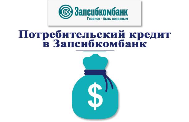 Запсибкомбанк кредит наличными калькулятор