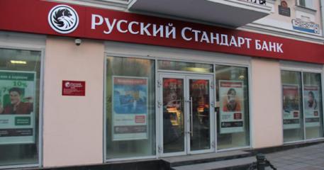 Русский стандарт банк нижний новгород кредит наличными