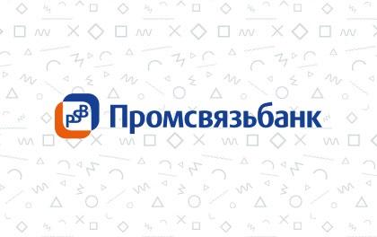 Кредит для госслужащих Промсвязьбанк