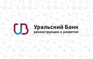 Потребительский кредит Открытый без справок УБРиР