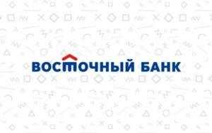 Кредит под залог автомобиля Банк Восточный