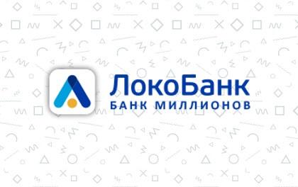 Локо банк кредиты наличными условия