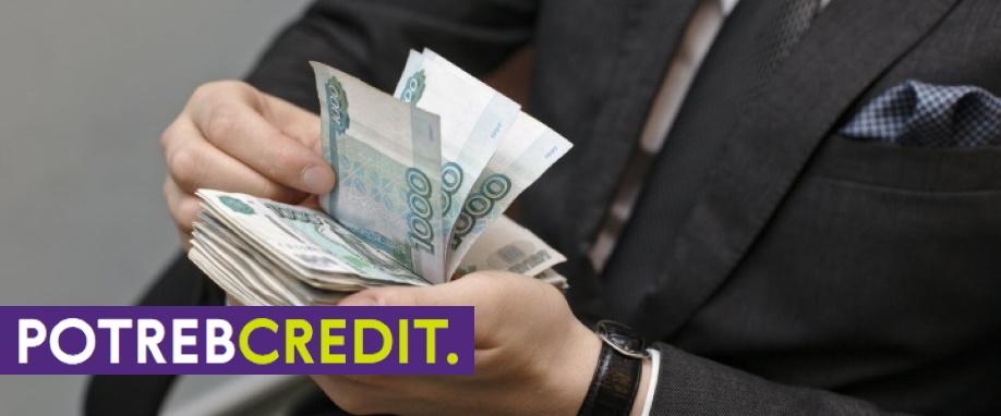 Как получить деньги в долг в МФО