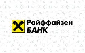 Рефинансирование Райффайзен Банк