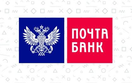Рефинансирование Почта Банк