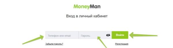 Как войти в личный кабинет MoneyMan