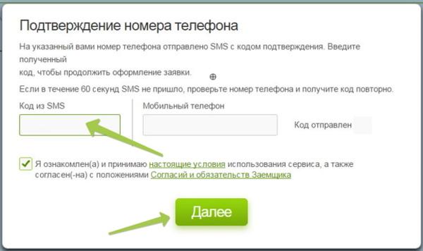 MoneyMan - подтверждение телефона