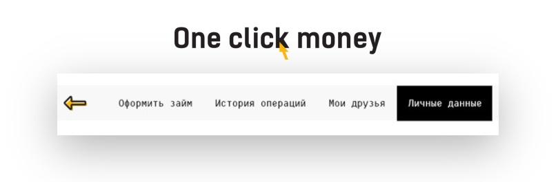 OneClickMoney — личный кабинет