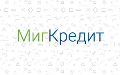 МигКредит: потребительский займ онлайн в г. Москва