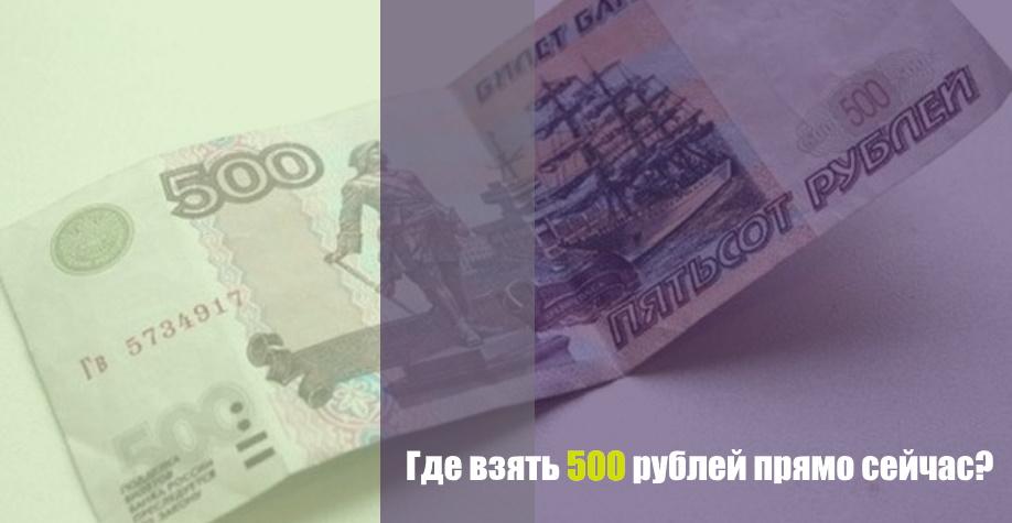Где взять 500 рублей прямо сейчас