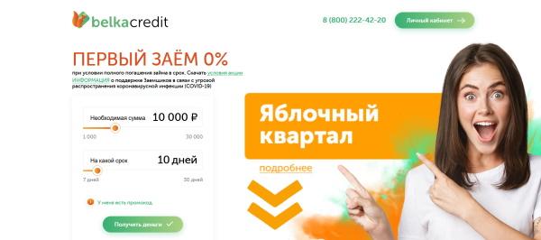 Белка Кредит — личный кабинет